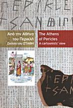 Από την Αθήνα του Περικλή: Σκίτσα του Στάθη