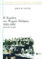 Η Ευρώπη του ψυχρού πολέμου, 1945-1991