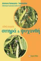 Ειδική γεωργία: Σιτηρά και ψυχανθή