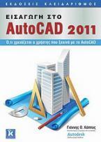 Εισαγωγή στο AutoCAD 2011