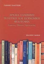 Αρχαία ελληνική πολιτική και κοινωνική φιλοσοφία