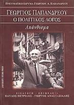 Γεώργιος Παπανδρέου: ο πολιτικός λόγος