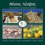 Νήσος Λέσβος: Παγκόσμιο Γεωπάρκο Unesco