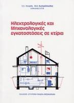 Ηλεκτρολογικές και μηχανολογικές εγκαταστάσεις σε κτίρια