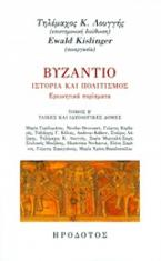 Βυζάντιο, Ιστορία και πολιτισμός: Ερευνητικά πορίσματα