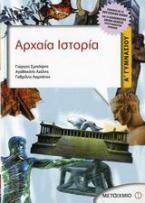 Αρχαία ιστορία Α΄ γυμνασίου