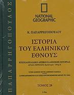 Ιστορία του ελληνικού έθνους 28: Εγκυκλοπαιδικό λεξικό ελληνικής ιστορίας