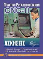 Πρακτική των εργαλειομηχανών με ηλεκτρονικό και ψηφιακό έλεγχο CNC II