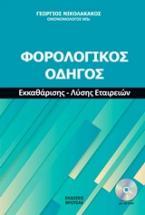 Φορολογικός οδηγός εκκαθάρισης - λύσης εταιρειών (ΒΙΒΛΙΟ+CD-ROM)