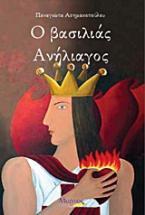 Ο βασιλιάς Ανήλιαγος