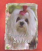 Το μικρό βιβλίο του σκύλου