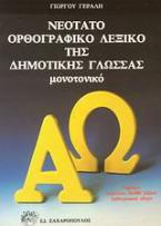 Νεότατο ορθογραφικό λεξικό της δημοτικής γλώσσας