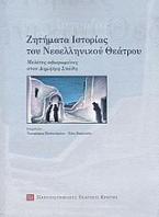 Ζητήματα ιστορίας του νεοελληνικού θεάτρου