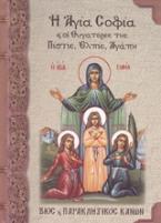 Η Αγία Σοφία και οι Θυγατέρες της Πίστις, Ελπίς, Αγάπη Βίος και Παρακλητικός Κανών