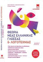 ΝΕΑ ΕΛΛΗΝΙΚΗ ΓΛΩΣΣΑ & ΛΟΓΟΤΕΧΝΙΑ Β΄ΛΥΚ (σετ 3 βιβλίων)