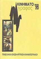 Κινηματογράφος ΄98