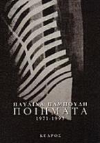 Ποιήματα 1971-1993