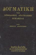Δογματική της Ορθοδόξου Ανατολικής Εκκλησίας