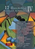 17 ποιητές