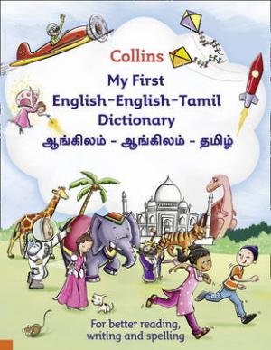 COLLINS MY FIRST ENGLISH-ENGLISH-TAMIL DICTIONARY @ Paperback