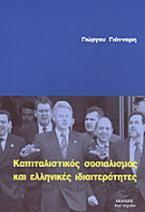 Καπιταλιστικός σοσιαλισμός και ελληνικές ιδιαιτερότητες