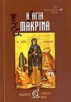 Η Αγία Μακρίνα
