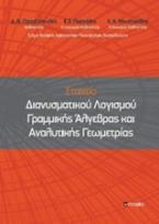 Στοιχεία διανυσματικού λογισμού γραμμικής άλγεβρας και αναλυτικής γεωμετρίας