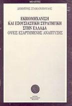 Εκβιομηχάνιση και εξουσιαστική στρατηγική στην Ελλάδα