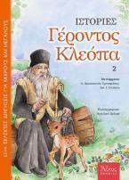Ιστορίες Γέροντος Κλεόπα 2