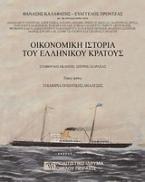 Οικονομική ιστορία του ελληνικού κράτους: Τεκμήρια ποσοτικής ανάλυσης