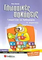 Γλωσσικές ασκήσεις γραμματικής και ορθογραφίας Α΄ δημοτικού