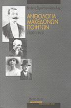 Ανθολογία Μακεδόνων ποιητών 1860 - 1913