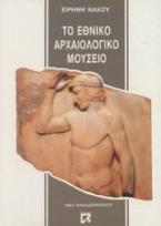 Το Εθνικό Αρχαιολογικό Μουσείο