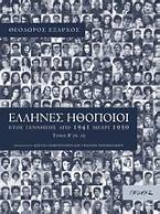 Έλληνες ηθοποιοί