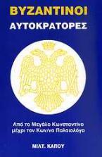 Βυζαντινοί αυτοκράτορες