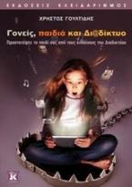 Γονείς, παιδιά και διαδίκτυο