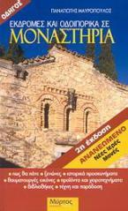 Εκδρομές και οδοιπορικά σε μοναστήρια