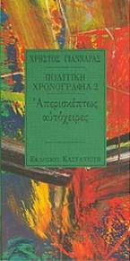 Πολιτική χρονογραφία 1991