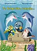 Το δελφινάκι, νικητής…