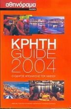 Κρήτη Guide 2004