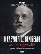 Ο Ελευθέριος Βενιζέλος και η εποχή του