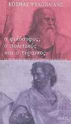 Ο φιλόσοφος, ο πολιτικός και ο τύραννος