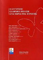 Η σύγχρονη ελληνική ποίηση στις χώρες της Ευρώπης