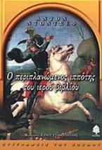 Ο περιπλανώμενος ιππότης του ιερού βιβλίου