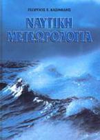 Ναυτική μετεωρολογία