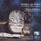 Απόψεις της Αθήνας από σύγχρονους Έλληνες ζωγράφους