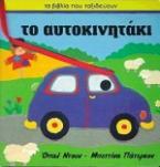 Το αυτοκινητάκι
