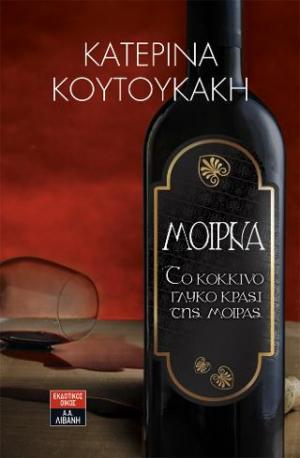 Μοίρνα - Το κόκκινο γλυκό κρασί της μοίρας