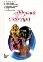 Ελληνικά και επιστήμη