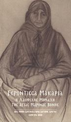 Γερόντισσα Μακαρία